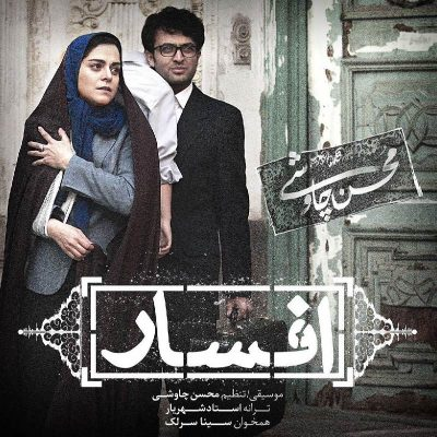 Mohsen Chavoshi Afsar e1535657347606 - متن آهنگ افسار محسن چاوشی و سینا سرلک