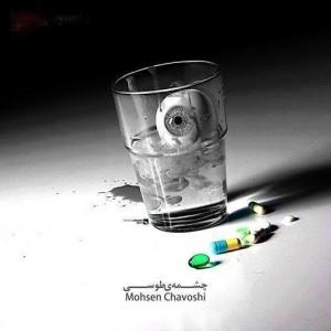 Mohsen Chavoshi Cheshmeye Toosi 300x300 - متن آهنگ چشمه ی طوسی محسن چاوشی