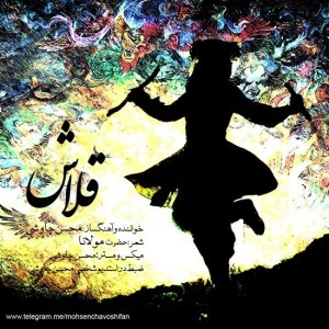 Mohsen Chavoshi Ghalash 300x300 - متن آهنگ جدید قلاش محسن چاوشی