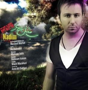Nadim B Mesle Bahar 293x300 - متن آهنگ ب مثل بهار ندیم