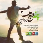 Pouria Motabean Ft Arjang Haghani Aramesh 150x150 - متن آهنگ جدید آرامش پوریا متابعان و ارژنگ حقانی