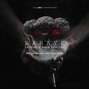 Sadegh Ft Amir Khalvat Baraye 300x300 - متن آهنگ جدید برای صادق و امیر خلوت