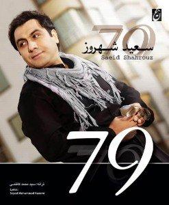 Saeid Shahrouz 79 247x300 - متن آهنگ جدید عاشقی از مد افتاد سعید شهروز