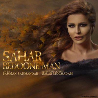 Sahar Bedoone Man e1544013585178 - متن آهنگ جدید بدون من سحر