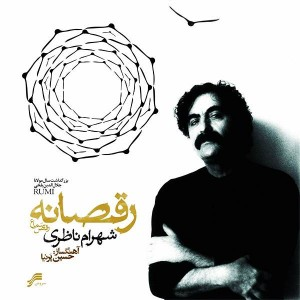 Shahram Nazeri Raghsaane 300x300 - متن آهنگ جدید رقص از خیال تو آموزم شهرام ناظری