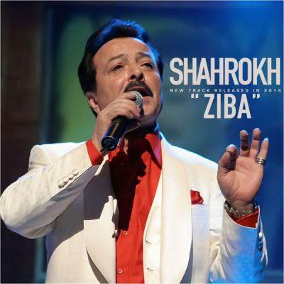Shahrokh Ziba e1551351614793 - متن آهنگ زیبا شاهرخ
