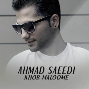متن آهنگ خوب معلومه احمد سعیدی