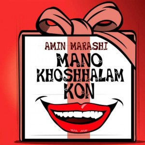 Amin Marashi Mano Khoshhalam Kon 300x300 - متن آهنگ جدید منو خوشحالم کن امین مرعشی