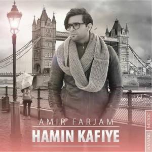 Amir Farjam Hamin Kafiye 300x300 - متن آهنگ جدید همین کافیه امیر فرجام