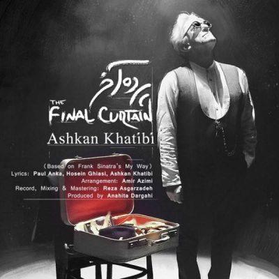 Ashkan Khatibi The Final Curtain e1535558610911 - متن آهنگ جدید پرده آخر اشکان خطیبی