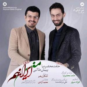 متن آهنگ من ایرانی ام حامد محضرنیا و پیمان طالبی