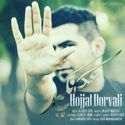 Hojjat Dorvali Ax Nagir e1535481173854 - متن آهنگ جدید عکس نگیر حجت درولی
