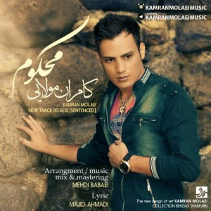 Kamran Molaei Mahkoum 300x300 - متن آهنگ جدید محکوم کامران مولایی