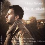 Mehdi Tolouei Door Mishi 150x150 - متن آهنگ جدید دور میشی مهدی طلوعی