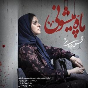 متن آهنگ جدید ماه پیشونی محسن چاوشی