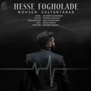 Mohsen Soltantabar Hesse Fogholade 300x300 - متن آهنگ جدید حس فوق العاده محسن سلطان تبار