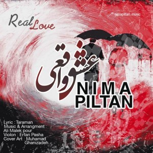 Nima Piltan Eshghe Vaghei 300x300 - متن آهنگ جدید عشق واقعی نیما پیلتن