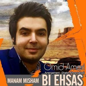 Omid Ameri Bi Ehsas 300x300 - متن آهنگ جدید بی احساس امید آمری