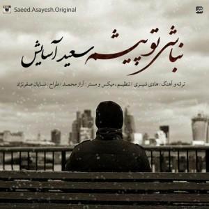 متن آهنگ جدید نباشی تو پیشم سعید آسایش