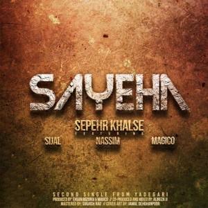 Sepehr Khalse Sijal Magico Sayeha 300x300 - متن آهنگ سایه ها خلسه و سیجل و نسیم