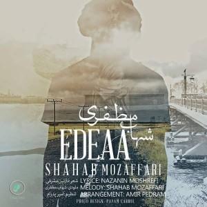 Shahab Mozaffari Edea 300x300 - متن آهنگ جدید ادعا شهاب مظفری