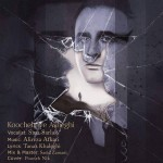 Sina Sarlak Koochehaye Asheghi 150x150 - متن آهنگ جدید کوچه های عاشقی سینا سرلک