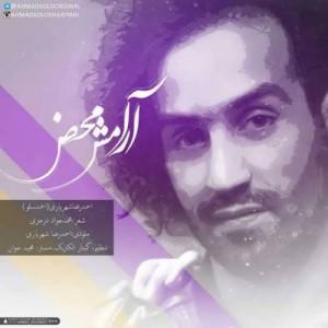 Ahmad Solo Arameshe Mahz 300x300 - متن آهنگ جدید آرامش محض احمد سلو