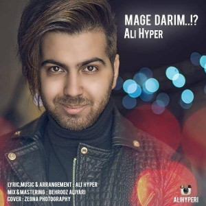 Ali Hyper Mage Darim 300x300 - متن آهنگ جدید مگه داریم علی هایپر
