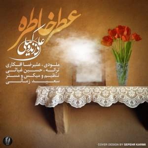 متن آهنگ جدید عطر خاطره علی زند وکیلی