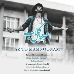 Amir Abbas Golab Az To Mamnonam 300x300 - متن آهنگ جدید از تو ممنونم امیر عباس گلاب