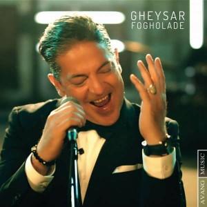 Gheysar Fogholade 300x300 - متن آهنگ جدید فوق العاده قیصر