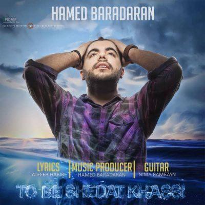 Hamed Baradaran To Be Sheddat Khassi e1551384750638 - متن آهنگ جدید تو به شدت خاصی حامد برادران