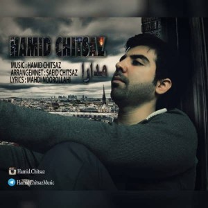 Hamid Chitsaz Modara 300x300 - متن آهنگ جدید مدارا حمید چیت ساز