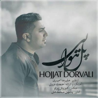 Hojjat Dorvali Pol Havaei e1535483508870 - متن آهنگ جدید پل هوایی حجت درولی