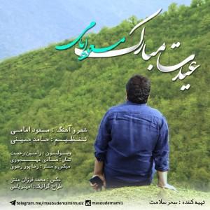متن آهنگ جدید عیدت مبارک مسعود امامی