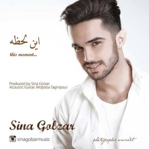 Sina Golzar In Lahze 300x300 - متن آهنگ جدید این لحظه سینا گلزار