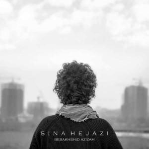 Sina Hejazi Bebakhshid Azizam 300x300 - متن آهنگ جدید ببخشید عزیزم سینا حجازی
