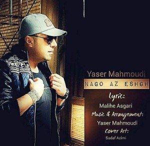 متن آهنگ جدید نگو از عشق یاسر محمودی