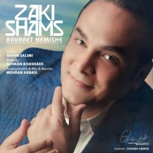 Zaki Shams Abadi Bavaret Nemishe 300x300 - متن آهنگ جدید باورت نمیشه زکی شمس آبادی