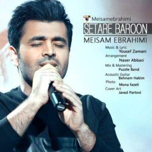 متن آهنگ جدید ستاره بارون میثم ابراهیمی
