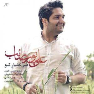 متن آهنگ جدید من کنار تو علی پور صائب