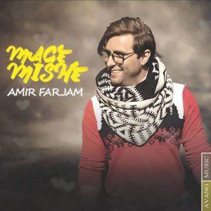 Amir Farjam Mage Mishe 300x300 - متن آهنگ جدید مگه میشه امیر فرجام