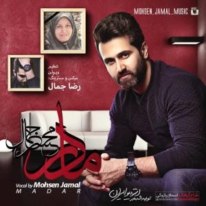 Mohsen Jamal Madar 300x300 - متن آهنگ جدید مادر محسن جمال