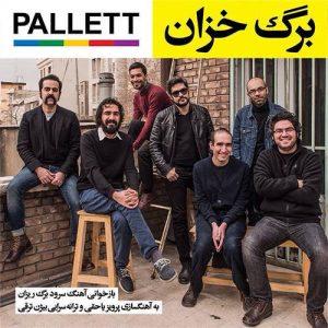 Pallett Band Barge Khazan 300x300 - متن آهنگ جدید برگ خزان پالت باند