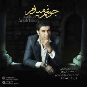 متن آهنگ جونمم میدم آرش طاهری