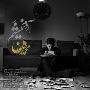 hs متن آهنگ جدید آروم نمیشم محمد رضوان 300x300 - متن آهنگ جدید آروم نمیشم محمد رضوان
