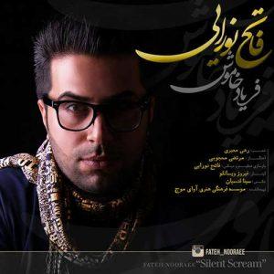 Fateh Nooraee Faryade Khamoosh 300x300 - متن آهنگ جدید فریاد خاموش فاتح نورایی