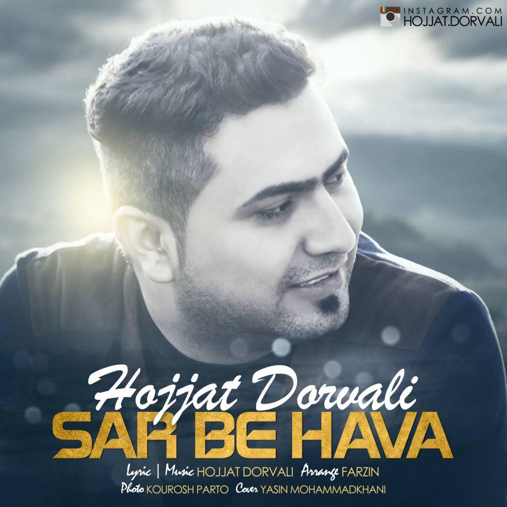 Hojjat Dorvali Sar Be Hava 1024x1024 - متن آهنگ جدید سر به هوا حجت درولی