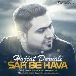 Hojjat Dorvali Sar Be Hava 150x150 - متن آهنگ جدید سر به هوا حجت درولی