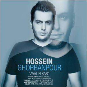 Hosein Ghorbanpor Avalin Bar 300x300 - متن آهنگ جدید اولین بار حسین قربان پور